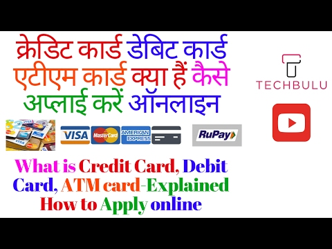 What is Credit Card - Debit Card - ATM Card - Difference between them-How to Apply online-In Hindi