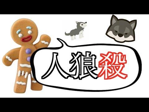 【人狼殺】不眠症講座