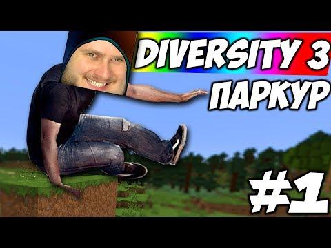 САМЫЙ КЛАССНЫЙ ПАРКУР \\ Diversity 3 #1
