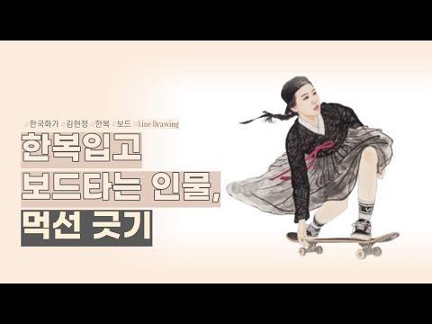 Full video 한국화가 김현정 pop art Korean painting work process video 선 긋기