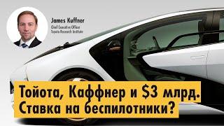 Тойота, Каффнер и $3 млрд: ставка на беспилотные автомобили?