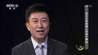 [对话]北斗三号亮相《对话》舞台| CCTV财经