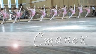"""Упражнения у станка / 1 класс / Школа-студия """"Балет для всех"""""""