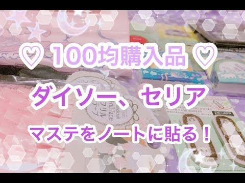 100均購入品ダイソーキャンドゥ