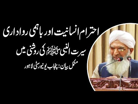 Complete Lecture About Seerat un Nabbi (Peace Be Upon Him) At Punjab University Lahore 19-12-2017