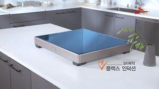 [SKmagic] 더블 플렉스 인덕션 (30초VER)