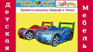 Детская мебель - кровать-машина Шериф  и кровать-машина Чикко в интернет-магазине