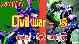 Civil war - 5 Explained in Tamil (Marvel Comics)/Avengers,Fantastic Four, Daredevil, Spider Man