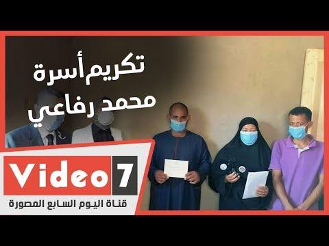 أسرة محمد رفاعى عبد الكريم عامل بمستشفى الداخلة تتسلم هديةالرئيس  - 18:00-2020 / 5 / 23