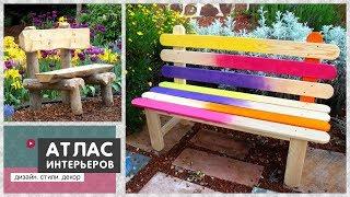 Деревянная скамейка своими руками. Идеи как сделать лавку для дачи и сада
