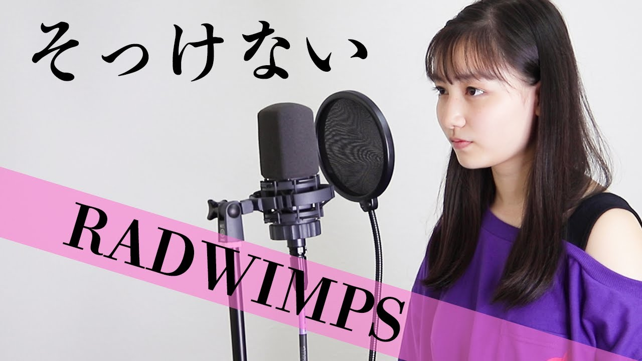 【女子中学生が歌ってみた】そっけない / RADWIMPS(Covered by さとみん)【南青山少女隊】