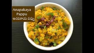 Bottle Gourd in Lentils | ఆనపకాయ పప్పు | Anapakaya pappu | Sorakaya Pappu | Sorakkai Poriyal