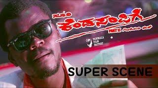 Kannada Super Scenes | Kendasampige Ending kannada scenes | Kendasampige Kannada Movie