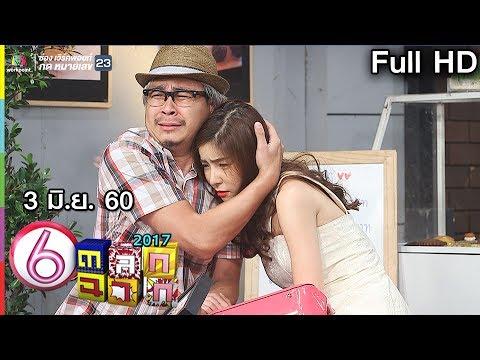 ตลก 6 ฉาก | 3 มิ.ย. 60 Full HD