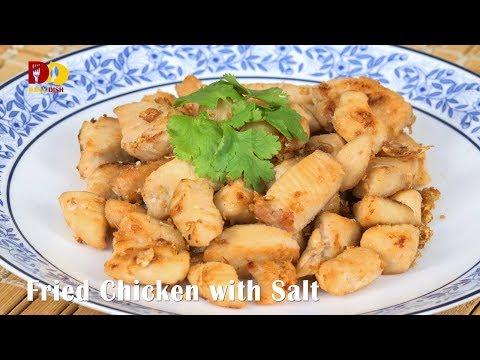 Fried Chicken with Salt | Thai Food | Gai Kua Glua | ไก่คั่วเกลือกระเทียมกรอบ - วันที่ 31 Jan 2018