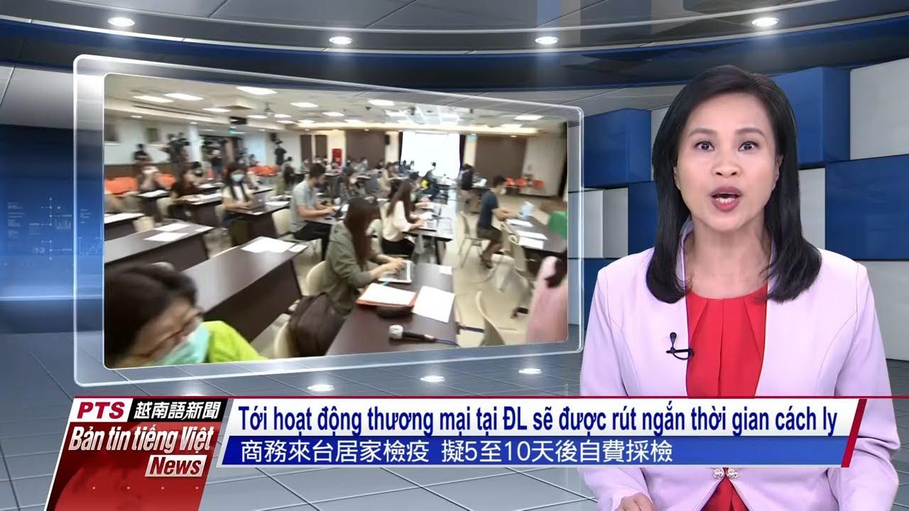 20200521 Bản tin tiếng Việt PTS Đài Loan公視越南語新聞