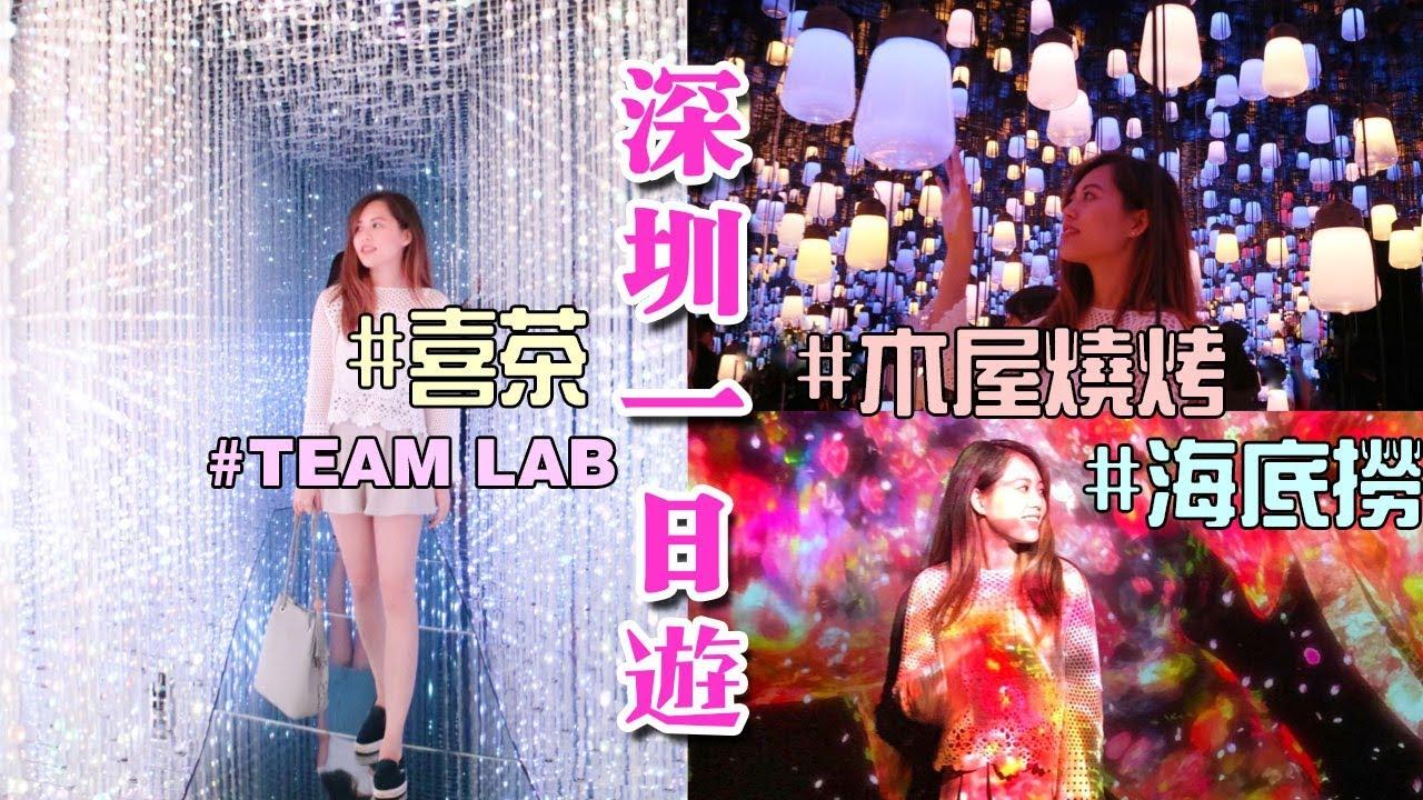 深圳一日遊   Day Trip to Shenzhen   Team Lab 喜茶 木屋燒烤 海底撈 東門 - YouTube