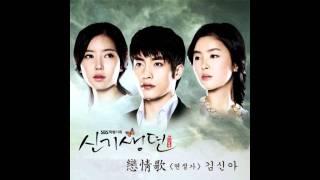 Video Kim Shin Ah  연정가 (New Tales of Gisaeng OST) download MP3, 3GP, MP4, WEBM, AVI, FLV Januari 2018