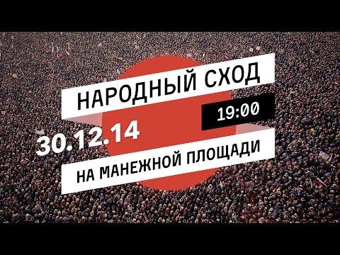 Сход на Манежной площади Москвы