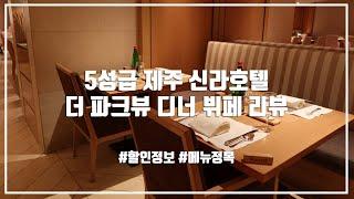 5성급 제주 신라호텔 뷔페 더 파크뷰 리뷰 (jeju …