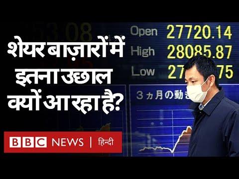 Share Market : दुनिया भर के शेयर बाज़ारों में इतना उछाल क्यों आ रहा है? (BBC Hindi)