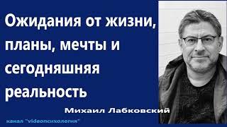 Ожидания от жизни, планы, мечты и сегодняшняя реальность Михаил Лабковский