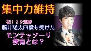 将棋で公式戦負け無しの29連勝を達成した藤井聡太四段。 その勝負の強...
