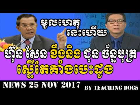 Khmer Hot News RFA Radio Free Asia Khmer Morning Saturday 11/25/2017