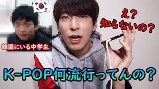 【韓国人】最近の中学生ってK-POP何流行ってんの???