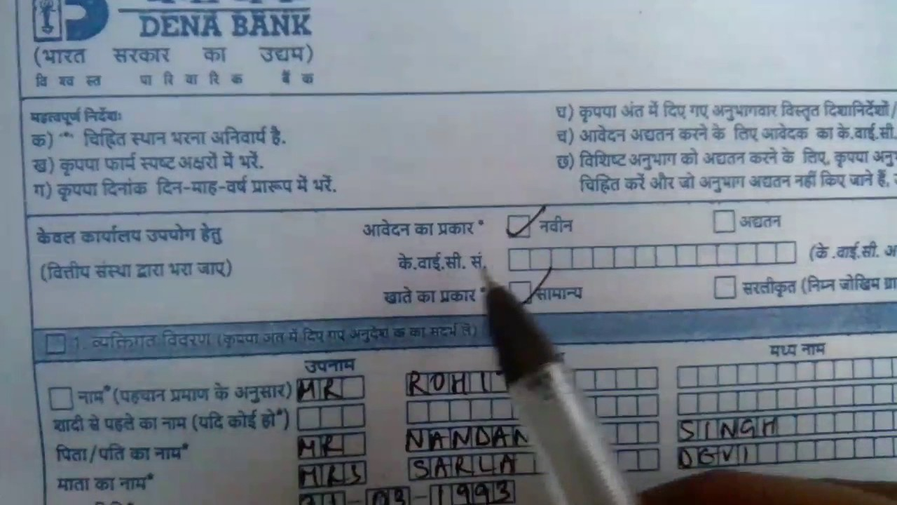 maxresdefault Online Form Dena Bank on first citizens, banking setup, account login, how sign up, login my account,