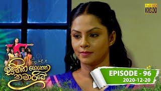 Sihina Genena Kumariye | Episode 96 | 2020-12-20 Thumbnail