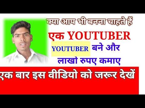 क्या आप भी यूट्यूबर बनना चाहते हैंDO YOU WANT TO BECOME YOUTUBER