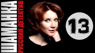 Шаманка 13 серия 2016 русский детектив 2016 russian detectives