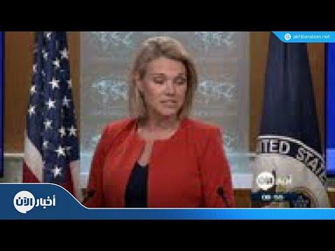 واشنطن تحذر إيران من الأضرار بمصالحها في العراق  - نشر قبل 6 ساعة