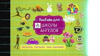 YouTube для Школы Ангелов 6 урок ч.3 - монетизация/топовые блогеры донаты,сувениры/Лена Воронова