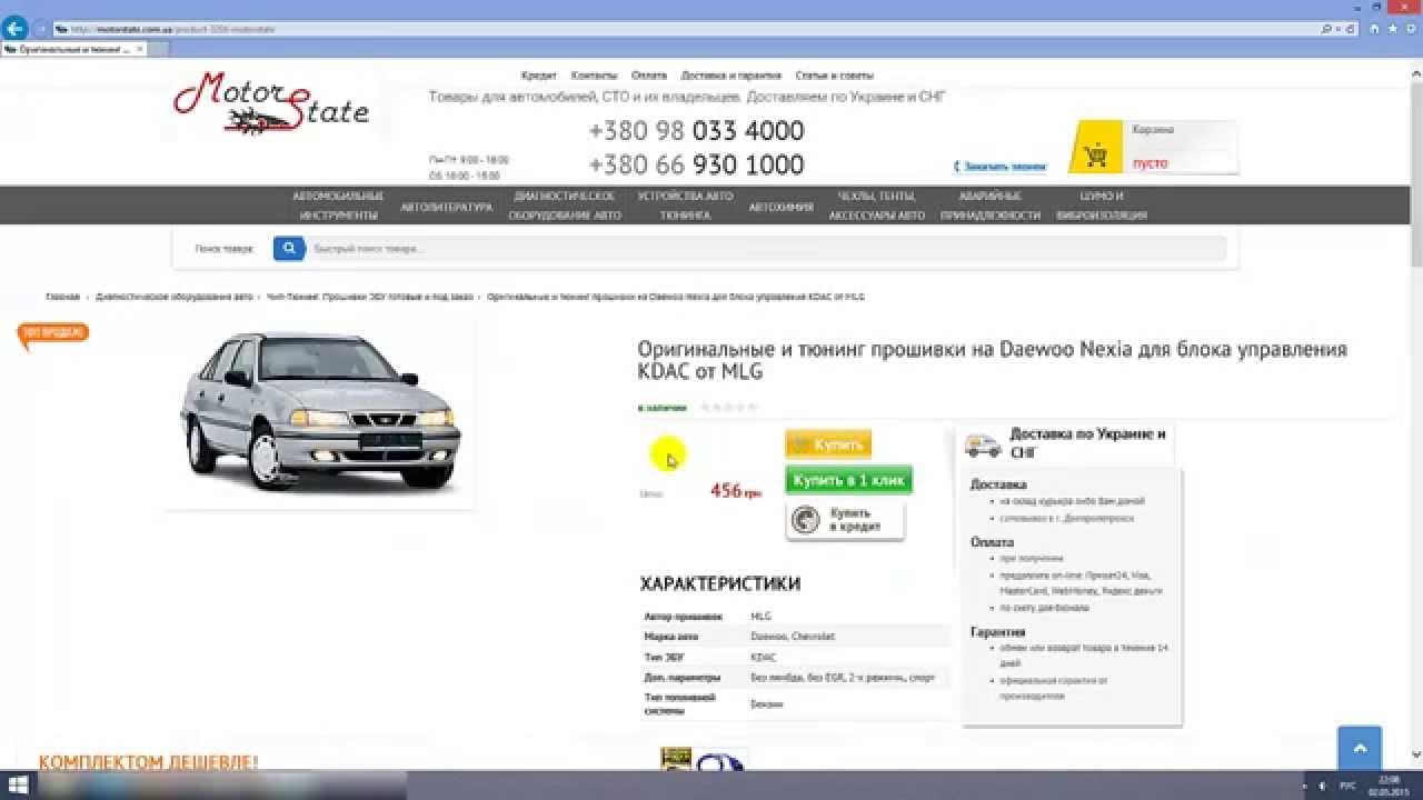 Чип Тюнинг Прошивки ЭБУ Mitsubishi Lancer X и Outlander XL от Ледокол