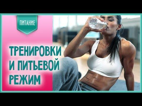 Сколько нужно воды человеку и спортсмену. Как пить воду на тренировках?