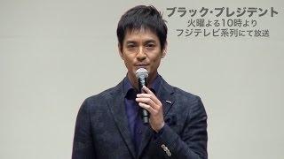 連続ドラマ 「ブラック・プレジデント」 主演 三田村幸雄 役 火曜22時 ...