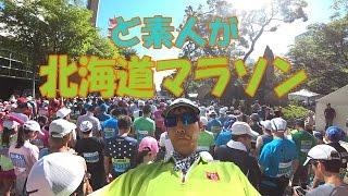 8月28日に行われた北海道マラソンに参加してみました。 ------------...