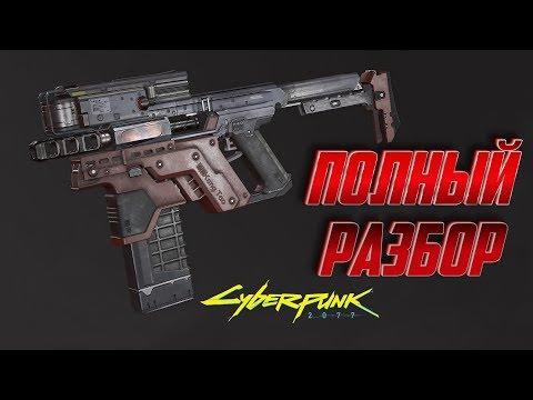 Разбор оружия показанного в Cyberpunk 2077