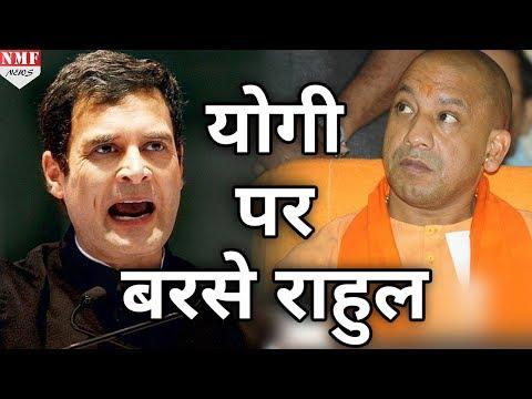 Gorakhpur में Yogi पर बरसे Rahul Gandhi, BRD Medical College हादसे के लिए Yogi को ठहराया जिम्मेदार