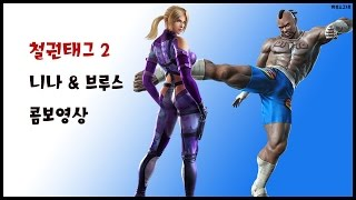 Tekken tag 2 Nina & Bruce combo movie