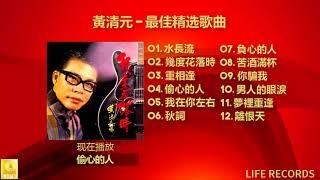 黃清元 Huang Qing Yuan - 最佳精选歌曲 Zui Jia Jing Xuan Gequ