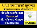 How To Reset UAN / pf Password If Mobile Number Lost | How to Change Update New Mobile Number in UAN