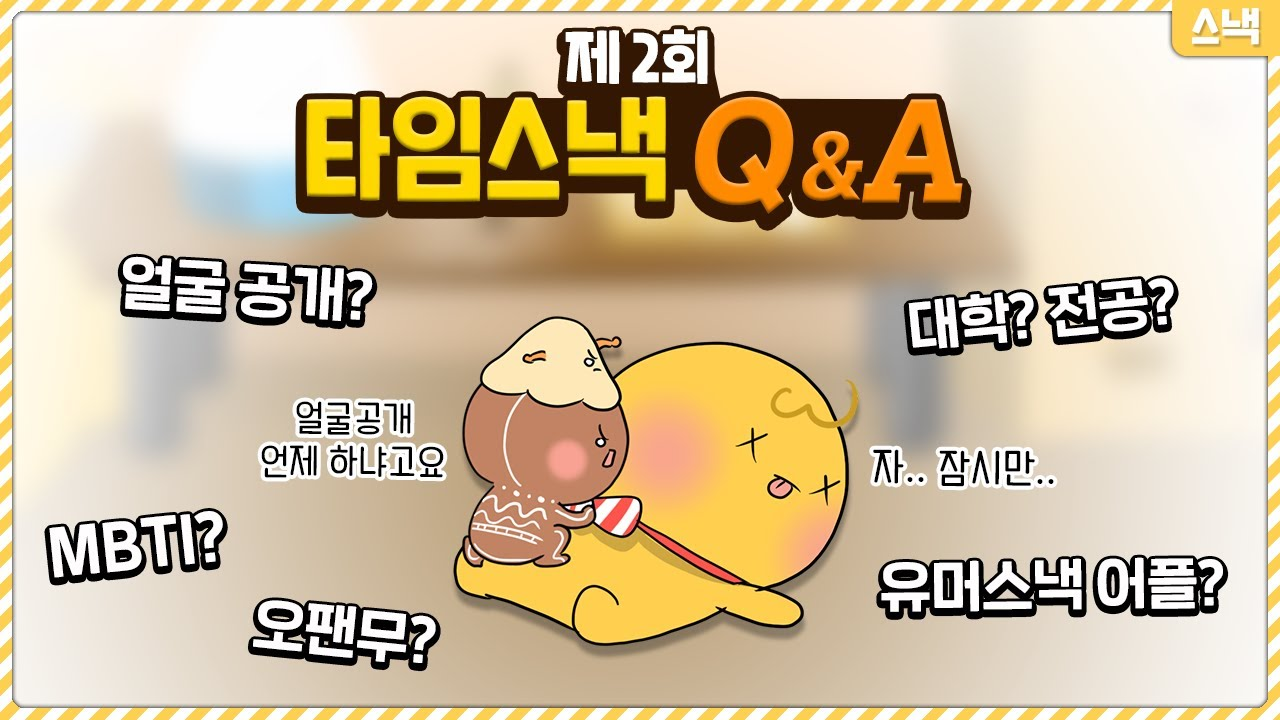 얼굴 공개? 대학? 전공? 유머스낵 어플? 오팬무..? 🍪제 2회 타임스낵 Q&A!!🍪