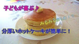 材料費100円ほどでできる分厚いホットケーキの焼き方です。ただホッ...
