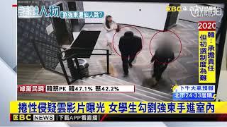 最新》捲性侵疑雲影片曝光 女學生勾劉強東手進室內