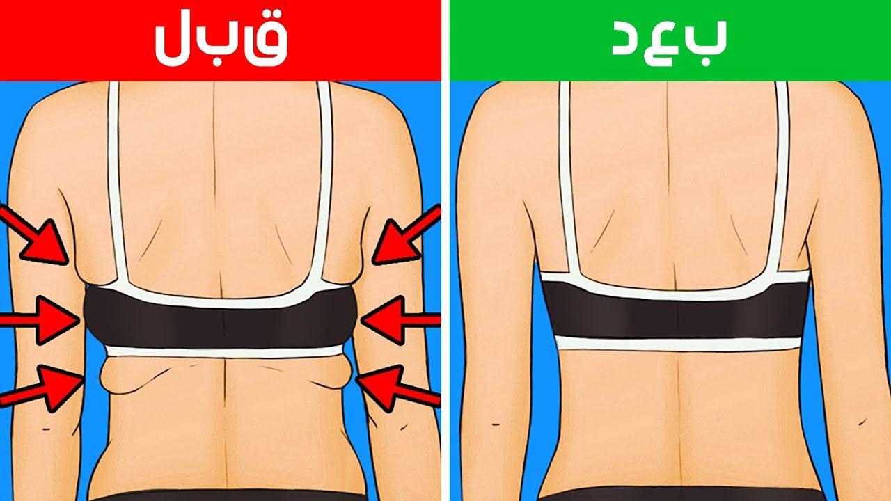 إليك 10 تمارين للتخلص من دهون الظهر والذراعين في 10 دقائق