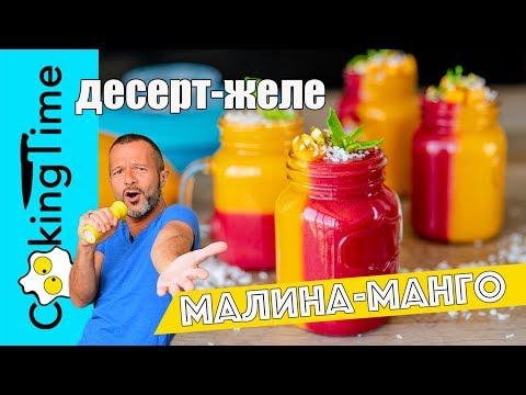 ДЕСЕРТ МАЛИНА-МАНГО </p>    <h4><a href=