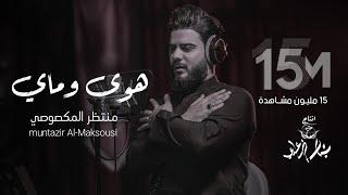 منتظر المكَصوصي - هوى وماي - (حصريا) -2021   Muntadhar Al-Maksousi - hawaa wamay